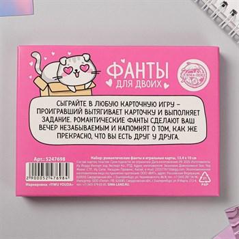 Романтические фанты-карты «Котики»