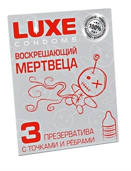 Текстурированные презервативы  Воскрешающий мертвеца  - 3 шт.