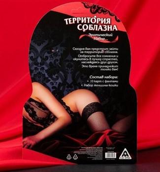 Эротический набор для двоих «Территория соблазна. Женщина-кошка»