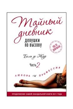 Тайный дневник девушки по вызову. Часть II. Любовь и профессия. Автор Бель де Жур