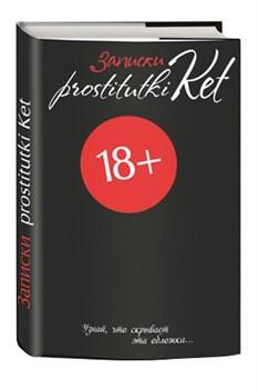 Записки Prostitutki-Ket 18+