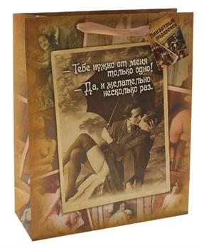 Маленький бумажный пакет  Пикантный подарочек  - 15 х 12 см.