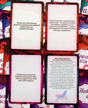 Игра с карточками - Ахи вздохи