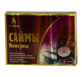 БАД для мужчин  Саймы  - 5 капсул (350 мг.)