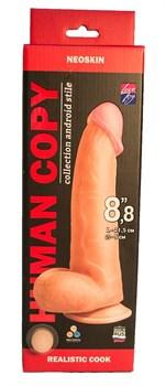 Телесный фаллоимитатор HUMAN COPY 8,8  - 21,5 см.