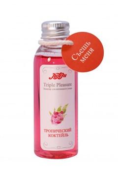 Эликсир Triple Pleasure  Тропический коктейль  - 65 гр.