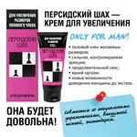 Крем для увеличения полового члена  Персидский шах  - 50 гр. - фото 88416