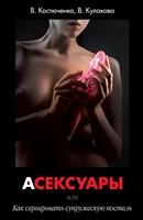 Книга «АСЕКСУАРЫ или Как сервировать супружескую постель» В. Костюченко, В. Кулакова - фото 84174