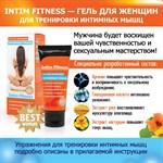 Гель для женщин Intim Fitness - 50 гр. - фото 1314990