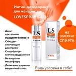 Интим-дезодорант для женщин Lovespray DEO - 18 мл. - фото 88474
