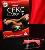 Эротическая игра для двоих  Секс-шалости  - фото 267688