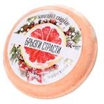 Бомбочка для ванны «Брызги страсти» с ароматом грейпфрута и пачули - 70 гр. - фото 353502