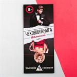 Игра-купоны для взрослых «Чековая книжка желаний» - фото 267177