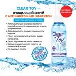 Очищающий спрей Clear Toy с антимикробным эффектом - 100 мл. - фото 88502