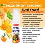 Гель-смазка Tutti-frutti со вкусом тропических фруктов - 30 гр. - фото 1315104