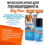 Крем Big Pen для увеличения полового члена - 20 гр. - фото 1315109