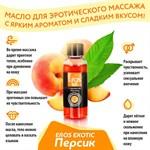 Массажное масло Eros exotic с ароматом персика - 50 мл. - фото 1315245