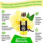 Массажное масло Eros sweet с ароматом ванили - 50 мл. - фото 88934