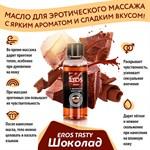 Масло массажное Eros tasty с ароматом шоколада - 50 мл. - фото 88937