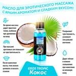Массажное масло Eros tropic с ароматом кокоса - 50 мл. - фото 88940