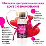 Массажное масло с феромонами Love - 50 мл. - фото 1315263