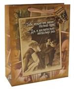 Маленький бумажный пакет  Пикантный подарочек  - 15 х 12 см. - фото 247567