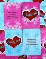 Игры с карточками - Во власти страсти - фото 1527759