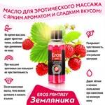 Массажное масло Eros fantasy с ароматом земляники - 75 мл. - фото 1315338