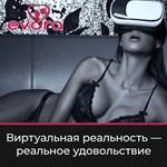 Тренажёр техник оральных ласк в виртуальной реальности Evora O - фото 234942