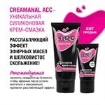 Анальная крем-смазка Creamanal АСС - 95 гр. - фото 89189
